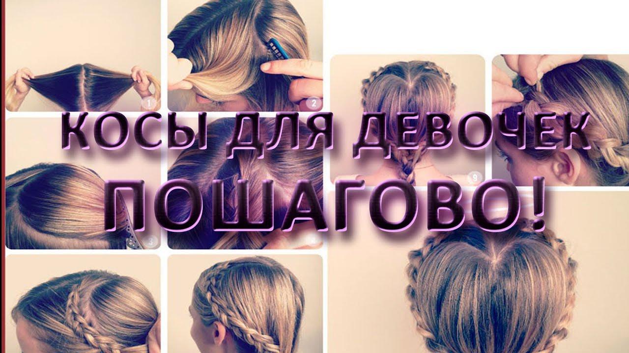 плетем косы девочкам пошагово фото