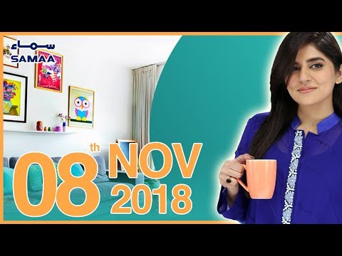 Ghar Decorate Karne Ke Tareekay | Subh Saverey Samaa Kay Saath | Sanam Baloch | SAMAA TV | Nov 08,18