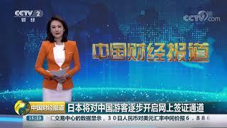 [中国财经报道]日本将对中国游客逐步开启网上签证通道| CCTV财经