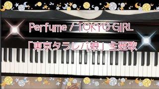 東京タラレバ娘の主題歌です☆ ドラマ大好きで毎週見ているのですが、い...
