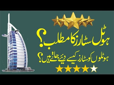 how hotel gets star explain in Urdu / Hindi | How are hotels