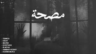 Sanatorium | مصحة (Cypher) (Lyric Video)