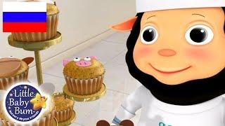 детские песенки | Пекарь маффинов | мультфильмы для детей | Литл Бэйби Бам