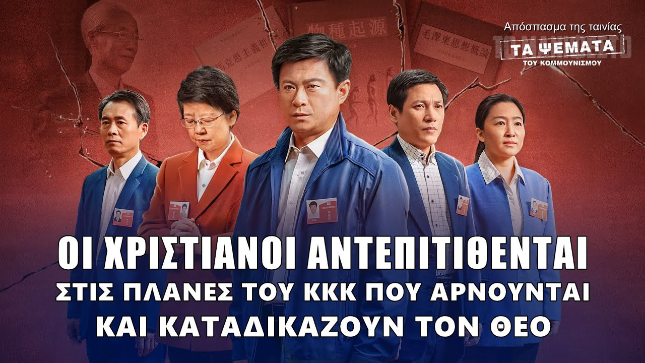 Χριστιανικές Ταινίες «Τα ψέματα του Κομμουνισμού» Κλιπ 1 - Οι χριστιανοί αντεπιτίθενται στις πλάνες του ΚΚΚ που αρνούνται και καταδικάζουν τον Θεό