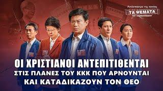 Χριστιανικές Ταινίες «Τα ψέματα του Κομμουνισμού» Κλιπ 1 - Οι προθέσεις που κρύβει το ΚΚΚ κατά τη χρήση φεουδαρχικών δεισιδαιμονιών για να καταδικάσει θρησκευτικές πεποιθήσεις