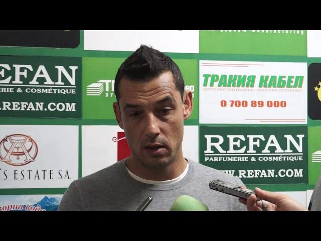 Александър Томаш след Берое - Витоша (16.09.19 )