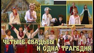 """""""ЧЕТЫРЕ СВАДЬБЫ И ОДНА ТРАГЕДИЯ"""" /#49-5Б/"""