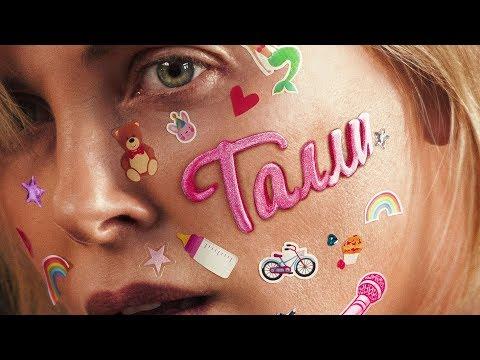 Талли / Tully (2017) / Драма, Комедия, Детектив