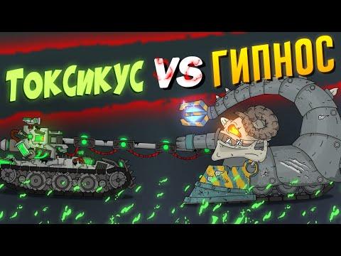 Гладиаторские бои : Гипнос Vs Токсикус - Мультики про танки