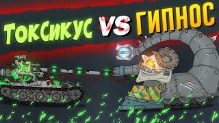 Гладиаторские бои Гипнос vs Токсикус Мультики про танки
