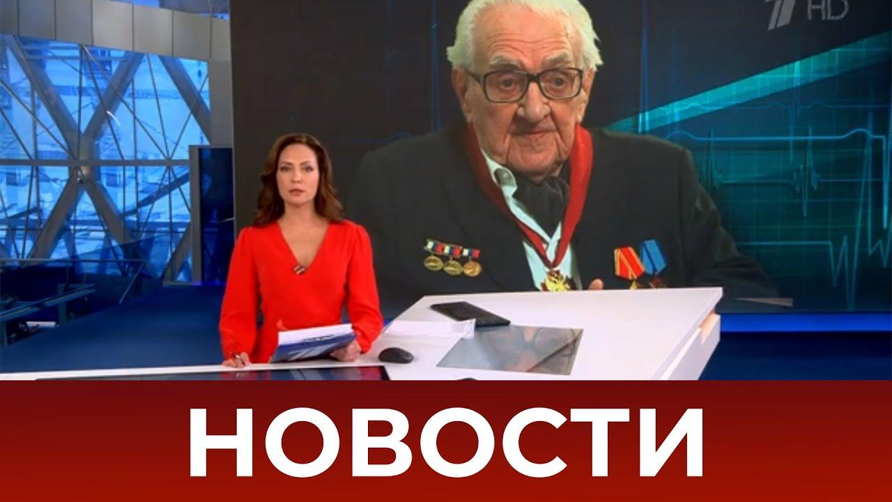 Выпуск новостей в 12:00 от 30.10.2020 MyTub.uz