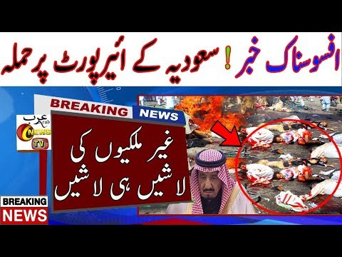 Saudi Arabia Breaking News | Breaking News | In Hindi Urdu