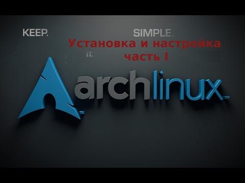 Установка дистрибутива Linux: Arch часть 1