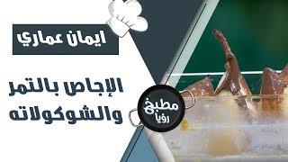 الإجاص بالتمر والشوكولاته - ايمان عماري