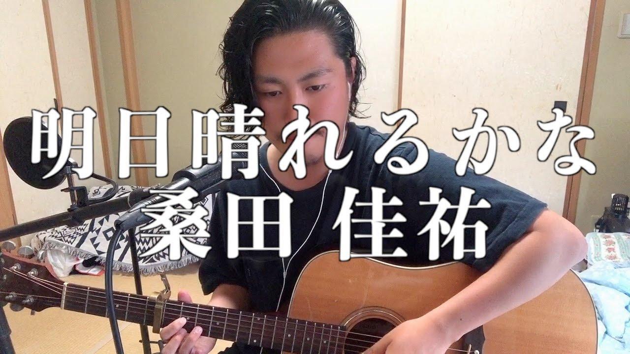 明日晴れるかな / 桑田 佳祐 (Full covered by KEISUKE)