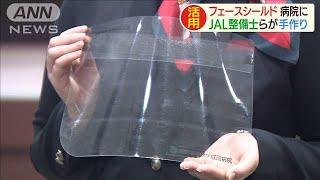 JAL整備士お手製フェースシールド 千葉県の病院に(20/05/13)
