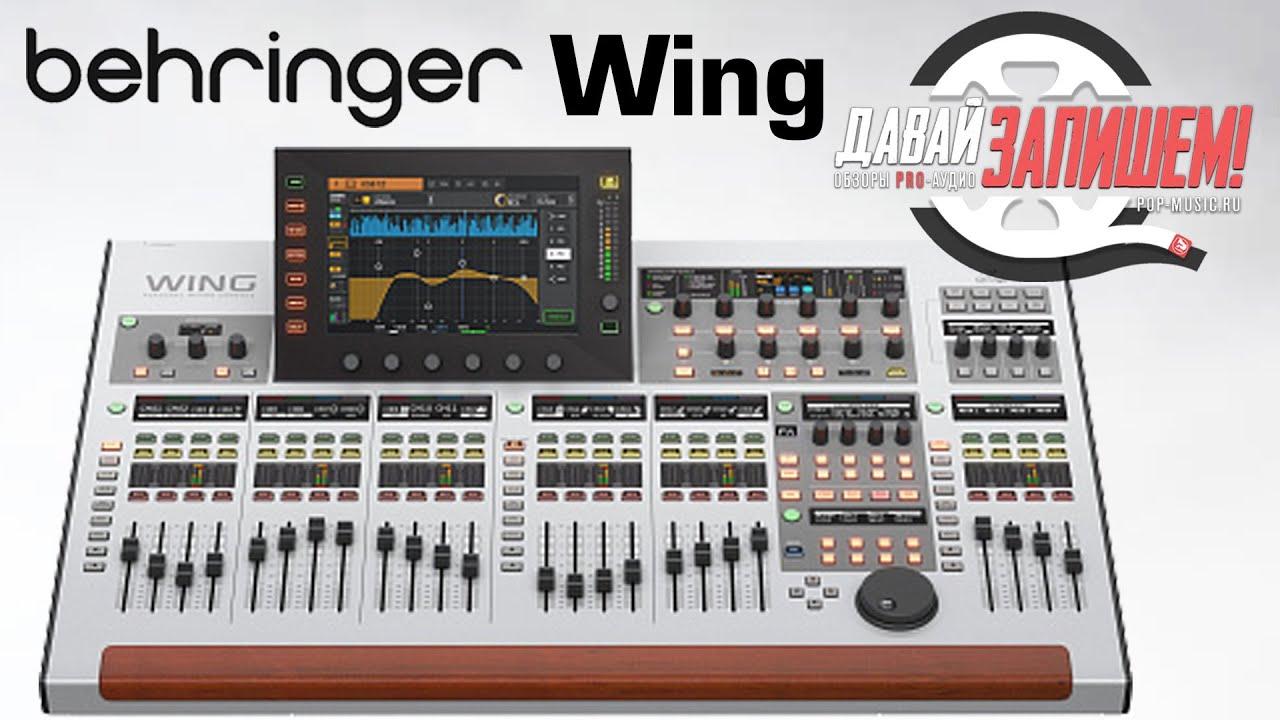 Цифровой микшерный пульт Behringer Wing