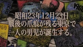 文学座『かのような私-或いは斎藤平の一生‐』9月アトリエの会