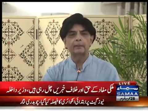 Chaudhry Nisar Press Conference Panama