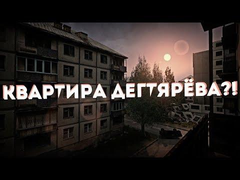 Квартира Дегтярёва?! Правда или миф?