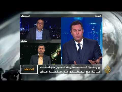 الحصاد- الأزمة اليمنية.. الرياض تفاوض الحوثيين  - نشر قبل 7 ساعة