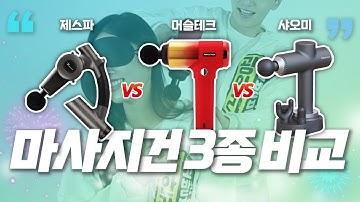 가성비 마사지건 최강은 무엇?!💆제스파 vs 머슬테크 vs 샤오미 3종 비교