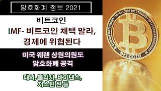 07/28) 비트코인 IMF- 비트코인 채택 말라,경제…