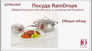 Rondell - Коллекция RainDrops (Общий обзор)