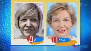 Здоровье  Красота скомандой доктора Пухова  Вера Голованова   (12 11 2017)