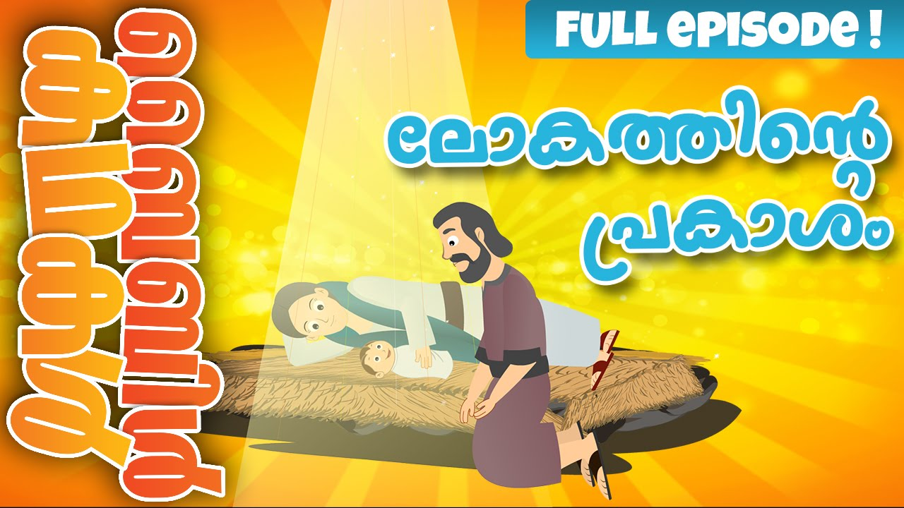 The Story Of Nativity Malayalam Bible Stories For Kids Episode