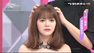【髮型教學】吳依霖教你用板夾打造韓式空氣瀏海 女人我最大 20161005
