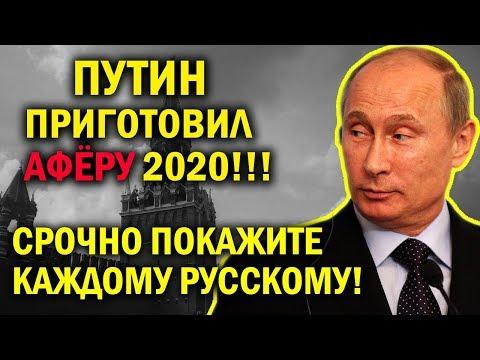 ПУТИН ПРИГОТОВИЛ АФЕРУ 2020! РОКОВАЯ ОШИБКА КРЕМЛЯ!