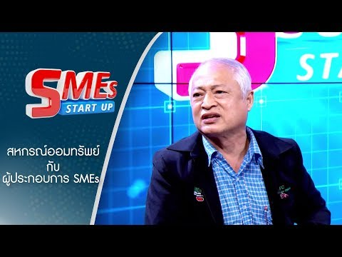 รายการ SMEs start up เทป สหกรณ์ออมทรัพย์ กับ ผู้ประกอบการ SMEs