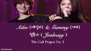 [가사] [Han, Rom, English Lyrics] Ailee (에일리) & Gummy (거미) - 질투나 Jealousy (The Call Project - 더 콜)
