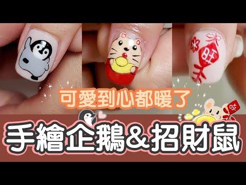 凝膠指甲手繪示範-企鵝、招財鼠,可愛到心都暖了~精緻彩繪教學影片