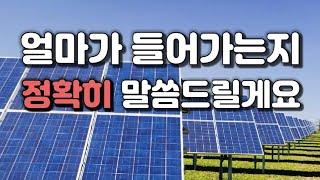 태양광발전소 설치비용 세부 항목(토목공사, 인허가, 한…
