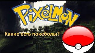 Мини гайд по моду Pixelmon - какие есть покеболы?