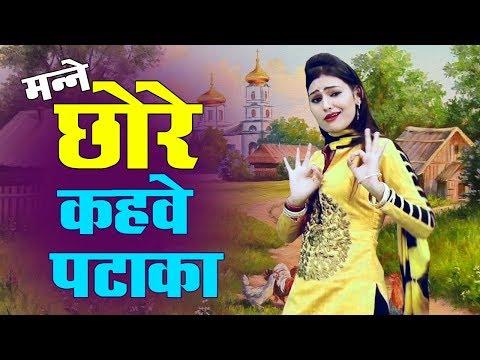 Manne Chore Kahve Pataka !! मन्ने छोरे कहवे पटाका !! Shivani New Dance Video 2019 !! DJ Lokgeet