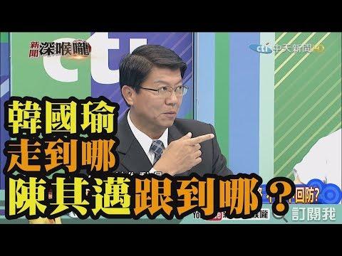 《新聞深喉嚨》精彩片段 陳其邁緊跟韓國瑜「陸軍攻略」走到哪跟到哪?緊張?