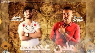 مهرجان(ملبن عسليه)غناءبيسكا الچوكر-عبده ابومالكتوزيعميدو جادسشيل ميديااحمد الدولي