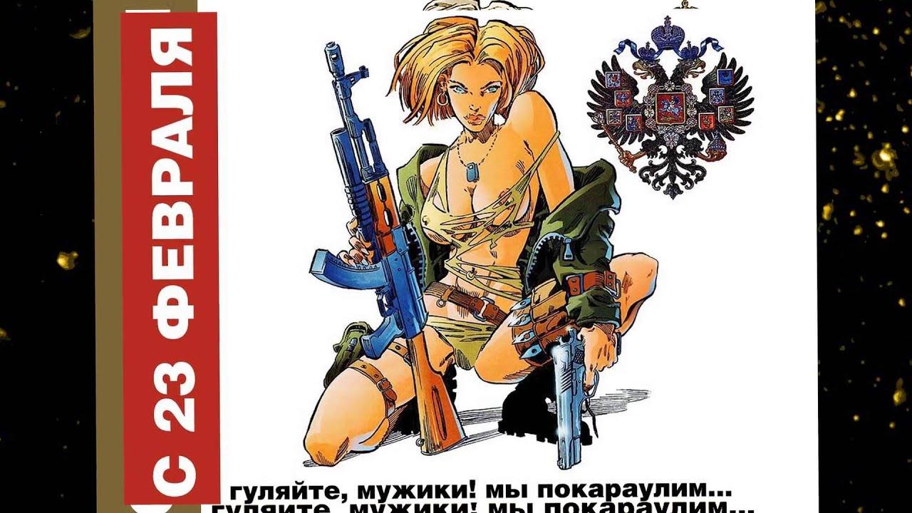 Прикольные поздравления с Днем Советской Армии