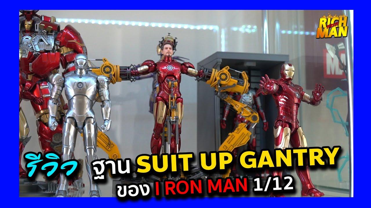รีวิว ฐาน Suit up gantry ของ I RON MAN 1/12 : RICHMAM STREET