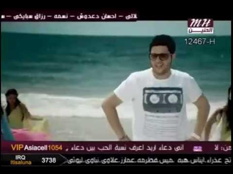 فديو كليب محمد السالم نو نو Mohammed AL Salem No No