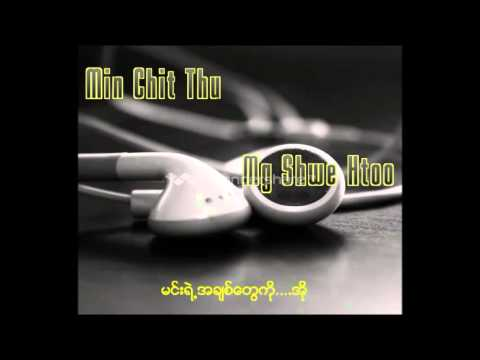 Myanmar New Crush Lyrics - Shwe Htoo Song 2013