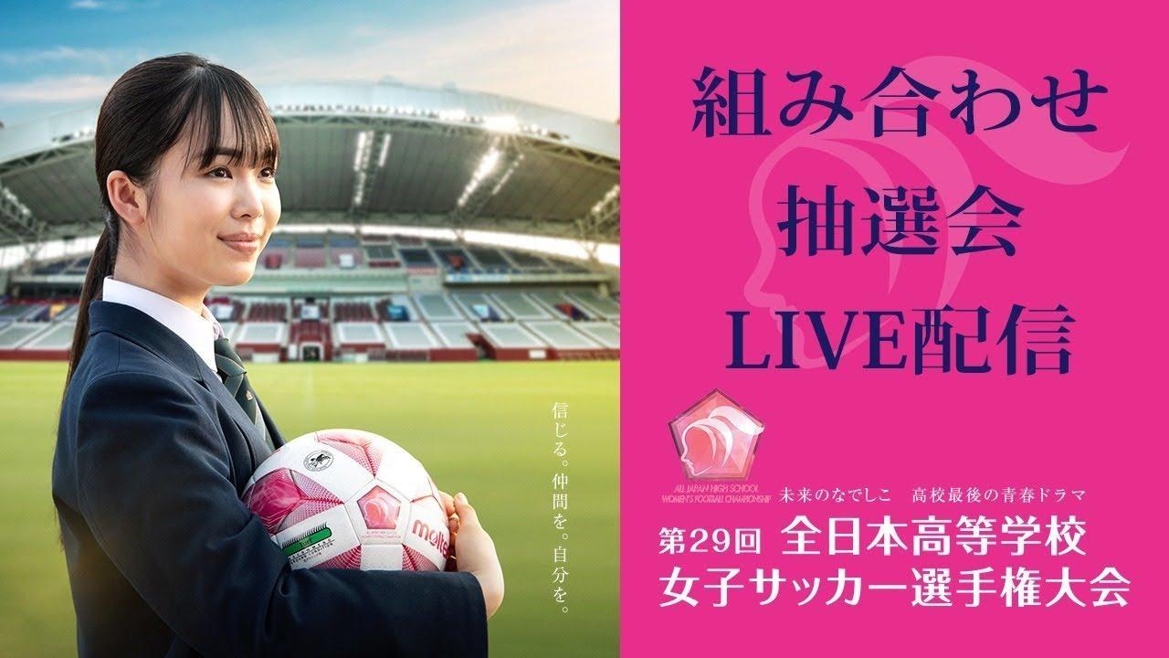 宮城 県 高校 サッカー 新人 戦 2020