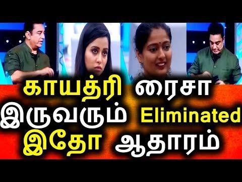 Bigg Boss ல் நாளை அதிர்ச்சி தகவல்|Vijay Tv 19th August 2017|Promo|Big Bigg Boss Tamil Today