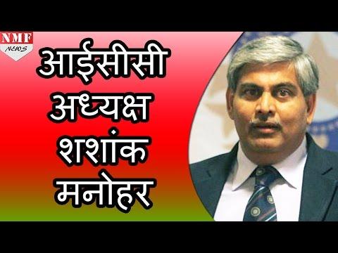 Shashank Manohar बने ICC के पहले Independent Chairman