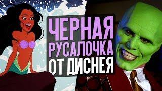 Чёрная Русалочка, Маска без Джима Керри и новый Джокер – Новости кино