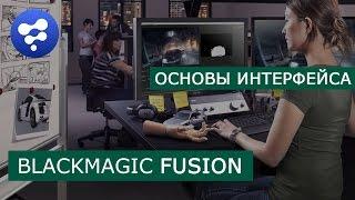 Fusion - Основы интерфейса | Blackmagic | Уроки для начинающих