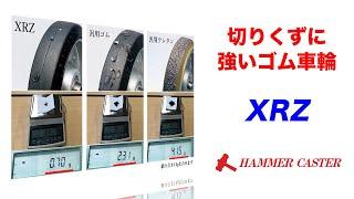 XRZ車輪とその他車輪の、切りくずの刺さる量を比較した動画です。